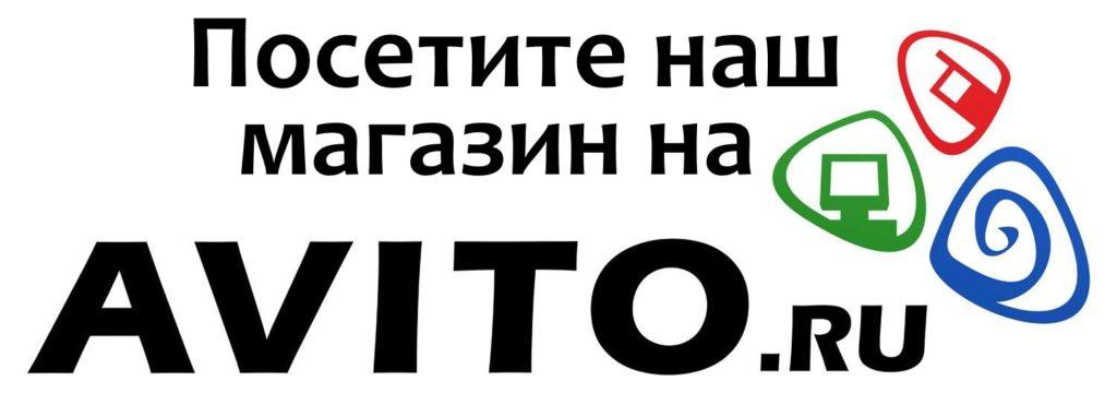 Посетите наш магазин на Avito