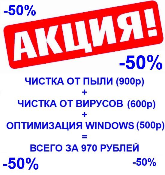 АКЦИЯ!!! Чистка ноутбука от пыли(900р)+чистка от вирусов(600р)+оптимизация Windows(500р)=ВСЕГО ЗА 970р.!!! Тел: 297-29-28