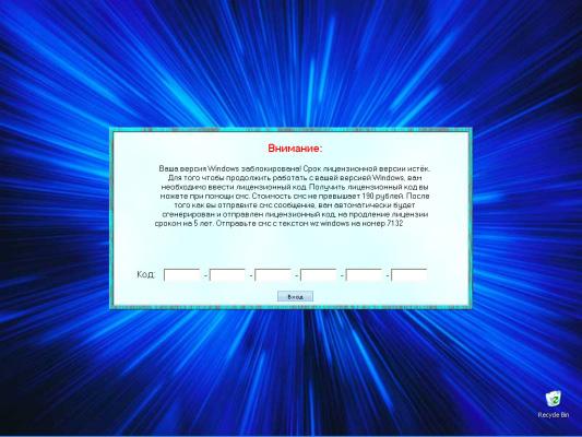 удаление рекламного баннера - фото 9
